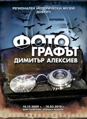 fotografat-dimitar-aleksiev-01.jpg