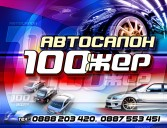 avtosalon-100jer-bilbord.jpg